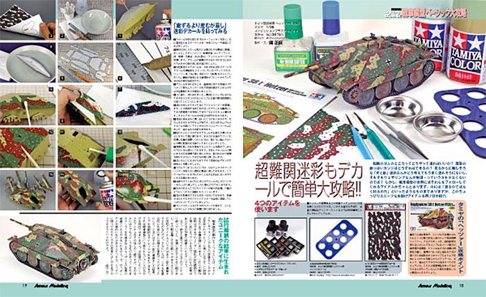 アーマーモデリング 2013年3月号雑誌(大日本絵画Armour ModelingNo.Vol.161)商品画像_3