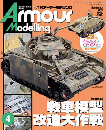 アーマーモデリング 2013年4月号雑誌(大日本絵画Armour ModelingNo.Vol.162)商品画像