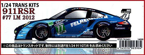 ポルシェ 911RSR #77 ル・マン 2012トランスキット(スタジオ27ツーリングカー/GTカー トランスキットNo.TK2451)商品画像