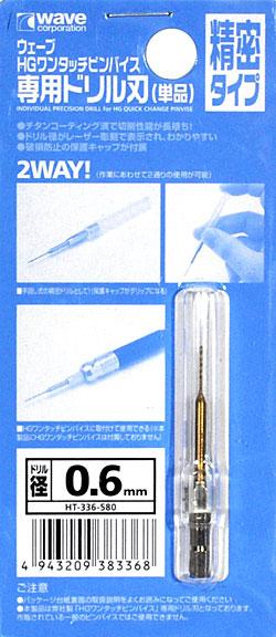 HG ワンタッチピンバイス 専用ドリル刃 (単品) 精密タイプ ドリル径 0.6mmドリル刃(ウェーブホビーツールシリーズNo.HT-336)商品画像