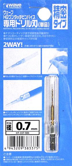 HG ワンタッチピンバイス 専用ドリル刃 (単品) 精密タイプ ドリル径 0.7mmドリル刃(ウェーブホビーツールシリーズNo.HT-337)商品画像