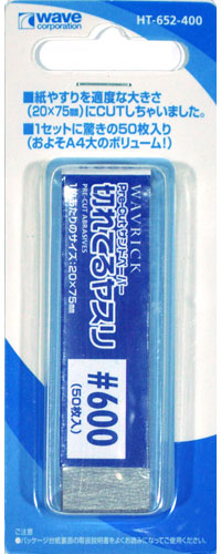 Pre-Cut サンドペーパー 切れてるヤスリ #600紙やすり(ウェーブホビーツールシリーズNo.HT-652)商品画像