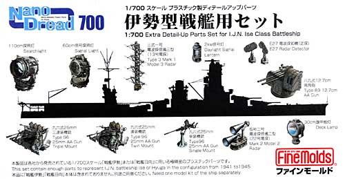 伊勢型戦艦用セットプラモデル(ファインモールド1/700 ナノ・ドレッド シリーズNo.77908)商品画像