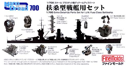 扶桑型戦艦用セットプラモデル(ファインモールド1/700 ナノ・ドレッド シリーズNo.77909)商品画像