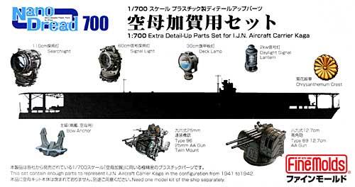 空母加賀用セットプラモデル(ファインモールド1/700 ナノ・ドレッド シリーズNo.77910)商品画像