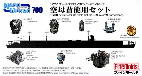 空母蒼龍用セットプラモデル(ファインモールド1/700 ナノ・ドレッド シリーズNo.77911)商品画像
