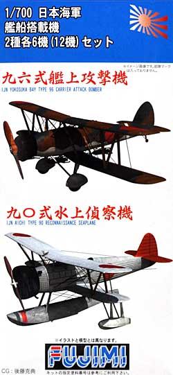 日本海軍 艦船搭載機 2種6機(12機)セット (96式艦上攻撃機・90式水上偵察機)プラモデル(フジミ1/700 グレードアップパーツシリーズNo.071)商品画像