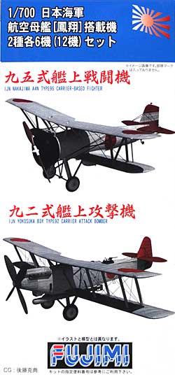 日本海軍 航空母艦 鳳翔 搭載機 2種各6機セット (95式艦上戦闘機・92式艦上攻撃機)プラモデル(フジミ1/700 グレードアップパーツシリーズNo.078)商品画像