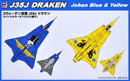 スウェーデン空軍 J35J ドラケン スペシャルマーキングスプラモデル(ピットロードSN 航空機 プラモデルNo.SN016)商品画像