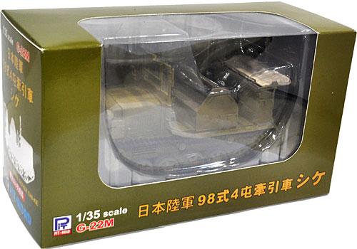 日本陸軍 98式 4t牽引車 シケ完成品(ピットロード塗装済完成品モデルNo.G022M)商品画像