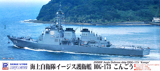 海上自衛隊 イージス護衛艦 DDG-173 こんごうプラモデル(ピットロード1/700 スカイウェーブ J シリーズNo.J-060)商品画像
