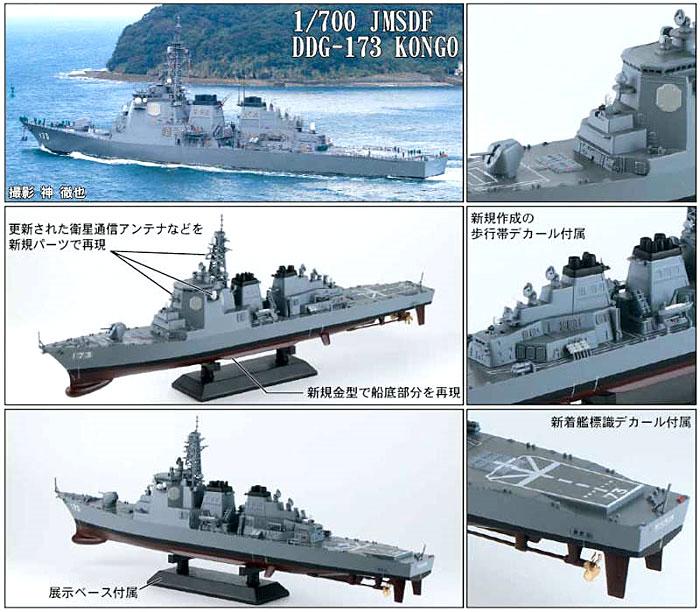 海上自衛隊 イージス護衛艦 DDG-173 こんごうプラモデル(ピットロード1/700 スカイウェーブ J シリーズNo.J-060)商品画像_2