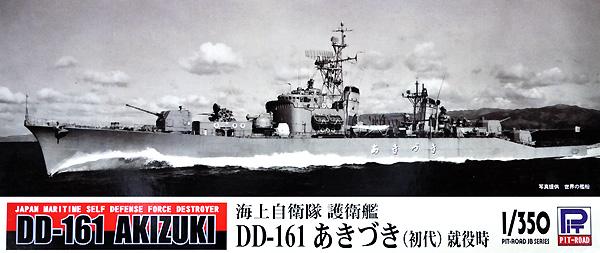 海上自衛隊 護衛艦 DD-161 あきづき (初代) 就役時プラモデル(ピットロード1/350 スカイウェーブ JB シリーズNo.JB014)商品画像