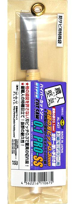 ハイパーカットソー 0.1 PRO-SS鋸(シモムラアレックハイパーカットソーNo.AL-K027)商品画像