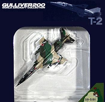 三菱 T-2 三沢基地 第3航空団 第3飛行隊 (59-5191)完成品(ワールド・エアクラフト・コレクション1/200スケール ダイキャストモデルシリーズNo.22099)商品画像