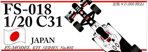 ザウバー C31 日本GP 2012レジン(FS-MODEL1/20 スタンダード レジンキットNo.FS018)商品画像