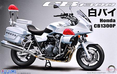 ホンダ CB1300P 白バイプラモデル(フジミ1/12 オートバイ シリーズNo.旧014)商品画像