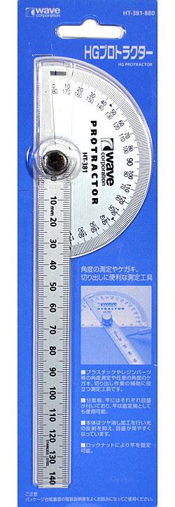 HG プロトラクター定規(ウェーブホビーツールシリーズNo.HT-381)商品画像
