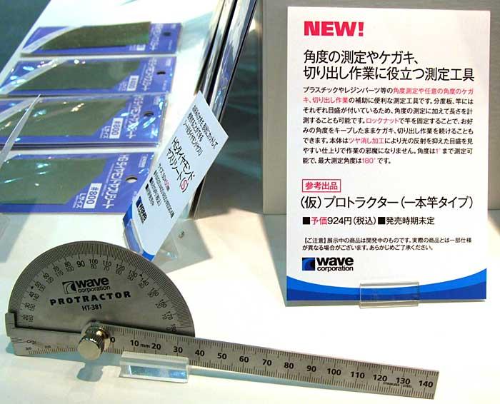 HG プロトラクター定規(ウェーブホビーツールシリーズNo.HT-381)商品画像_1