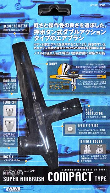 スーパーエアブラシ コンパクト (軽量アルミボディ)エアブラシ(ウェーブコンプレッサー・エアブラシNo.HT-391)商品画像