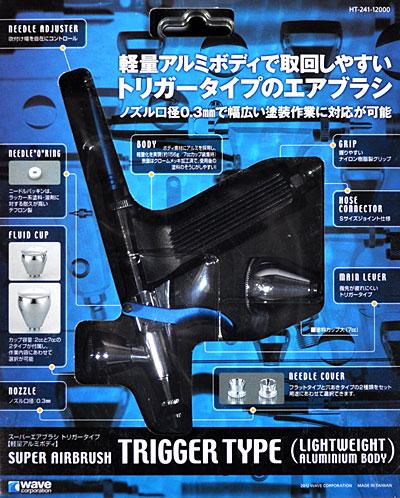 スーパーエアブラシ トリガータイプ (軽量アルミボディ)エアブラシ(ウェーブコンプレッサー・エアブラシNo.HT-241)商品画像
