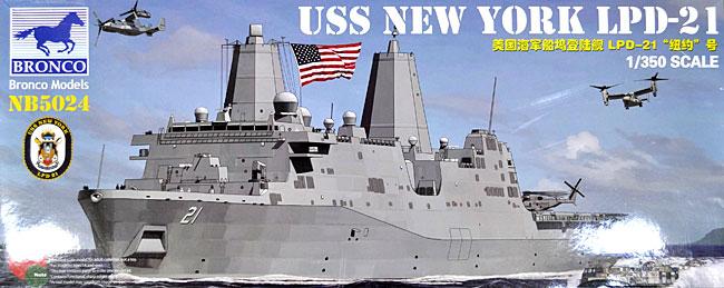 アメリカ海軍 ドック型揚陸艦 LPD-21 ニューヨークプラモデル(ブロンコモデル1/350 艦船モデルNo.CB5024)商品画像