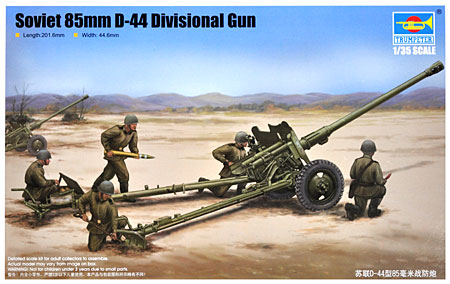 ソビエト 85mm D-44 師団砲プラモデル(トランペッター1/35 AFVシリーズNo.02339)商品画像