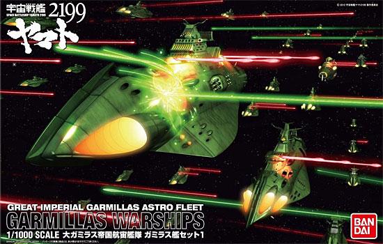 大ガミラス帝国航宙艦隊 ガミラス艦セット 1プラモデル(バンダイ宇宙戦艦ヤマト 2199No.0180760)商品画像
