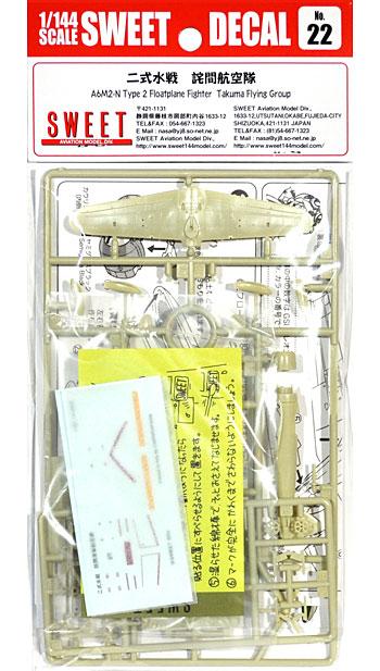 二式水戦 詫間航空隊プラモデル(SWEETSWEET デカールNo.14-D022)商品画像