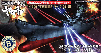 宇宙戦艦ヤマト 2199用塗料(GSIクレオスヤマトカラーNo.CS881)商品画像