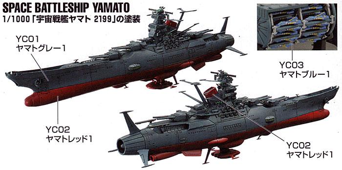 宇宙戦艦ヤマト 2199用塗料(GSIクレオスヤマトカラーNo.CS881)商品画像_2