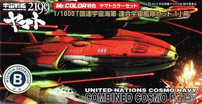 国連宇宙海軍 連合宇宙艦隊セット 1用塗料(GSIクレオスヤマトカラーNo.CS882)商品画像