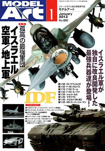 モデルアート 2013年1月号雑誌(モデルアート月刊 モデルアートNo.860)商品画像