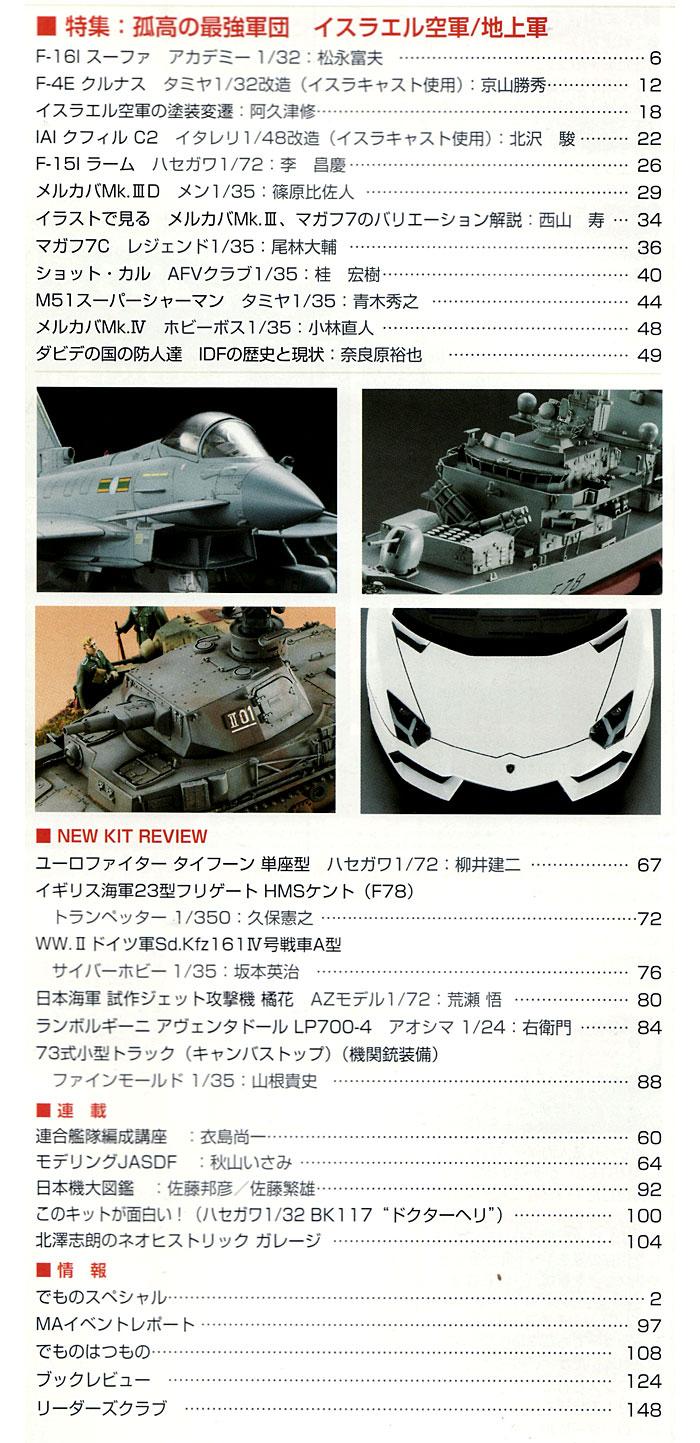 モデルアート 2013年1月号雑誌(モデルアート月刊 モデルアートNo.860)商品画像_1