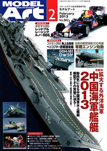 モデルアート 2013年2月号雑誌(モデルアート月刊 モデルアートNo.862)商品画像