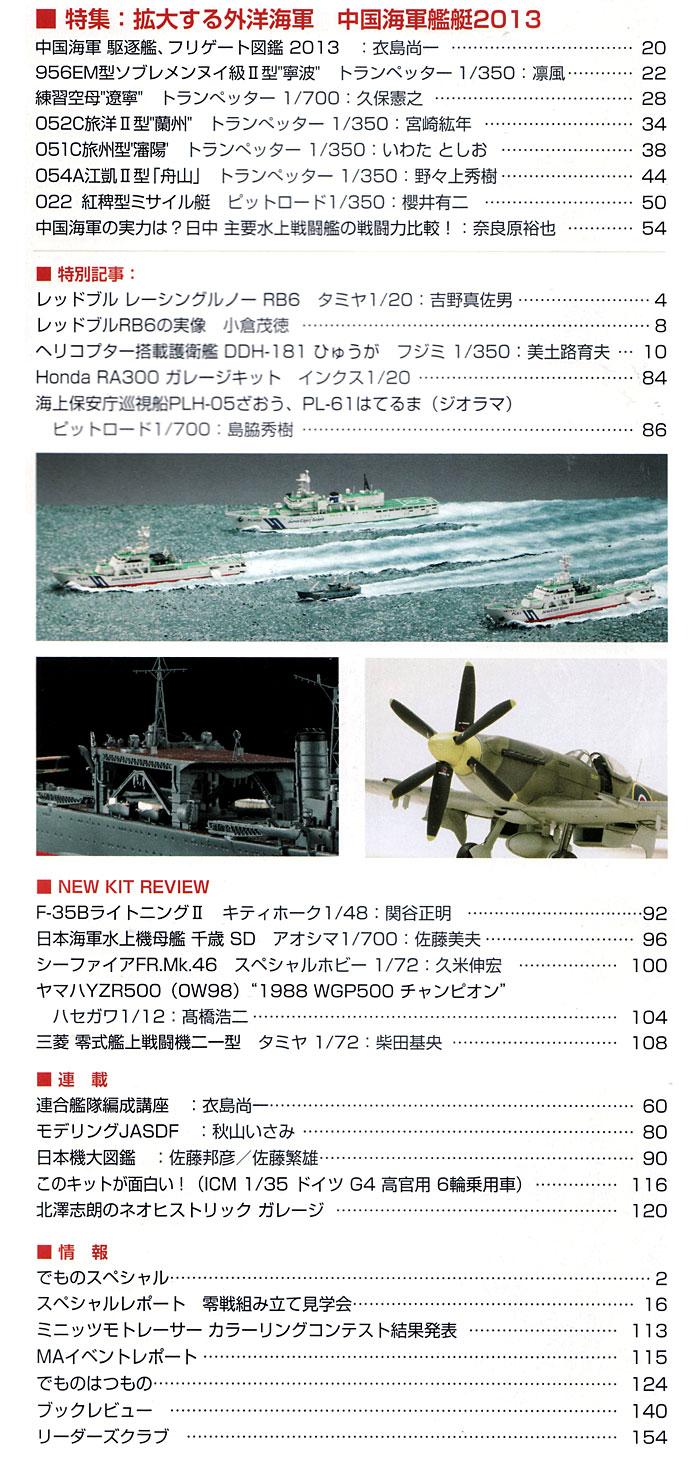 モデルアート 2013年2月号雑誌(モデルアート月刊 モデルアートNo.862)商品画像_1