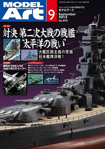 モデルアート 2013年9月号雑誌(モデルアート月刊 モデルアートNo.876)商品画像