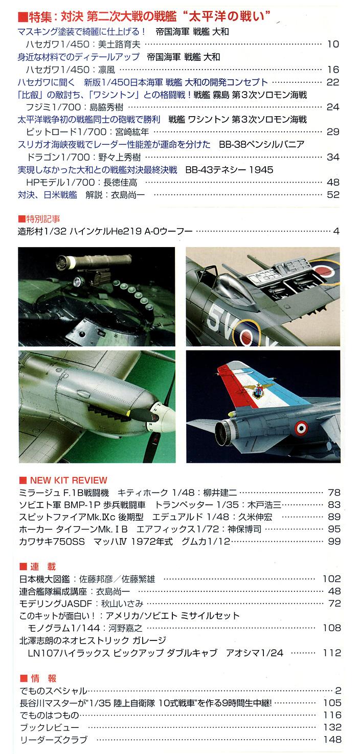 モデルアート 2013年9月号雑誌(モデルアート月刊 モデルアートNo.876)商品画像_1
