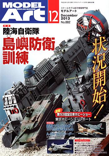 モデルアート 2013年12月号雑誌(モデルアート月刊 モデルアートNo.882)商品画像