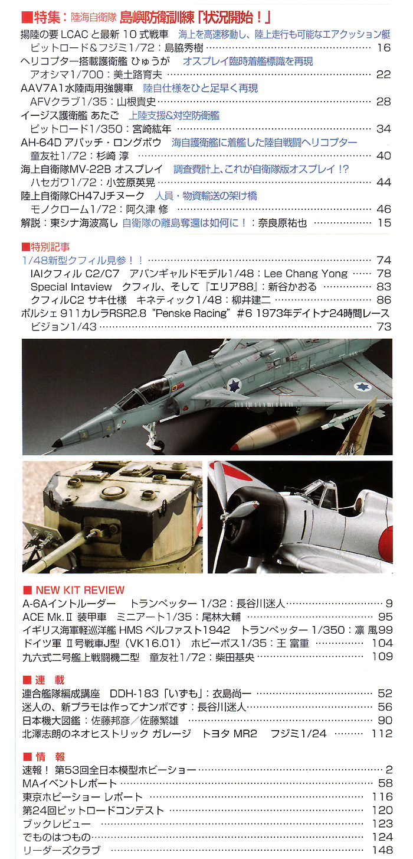 モデルアート 2013年12月号雑誌(モデルアート月刊 モデルアートNo.882)商品画像_1