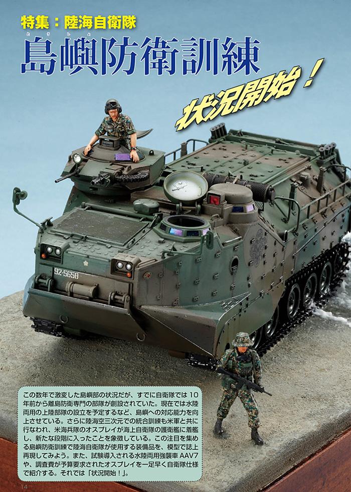モデルアート 2013年12月号雑誌(モデルアート月刊 モデルアートNo.882)商品画像_2