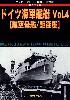 第2次大戦 ドイツ海軍艦艇 Vol.4 航空母艦/駆逐艦