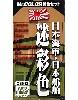 日本海軍・日本船舶 迷彩色