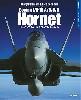 ボーイング F/A-18 A/B/C/D ホーネット