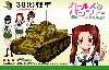 38(t)戦車 カメさんチームver. (ガールズ&パンツァー)