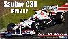 ザウバー C30 日本GP (1/8 小林可夢偉レジン製ヘルメット付)