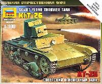 ズベズダART OF TACTICソビエト T-26 火炎放射 軽戦車