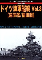 第2次大戦 ドイツ海軍艦艇 Vol.3 巡洋艦/掃海艇