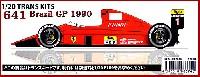フェラーリ 641 ブラジルGP 1990年 トランスキット