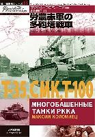 大日本絵画独ソ戦車戦シリーズ労農赤軍の多砲塔戦車 T35、SMK、T-100